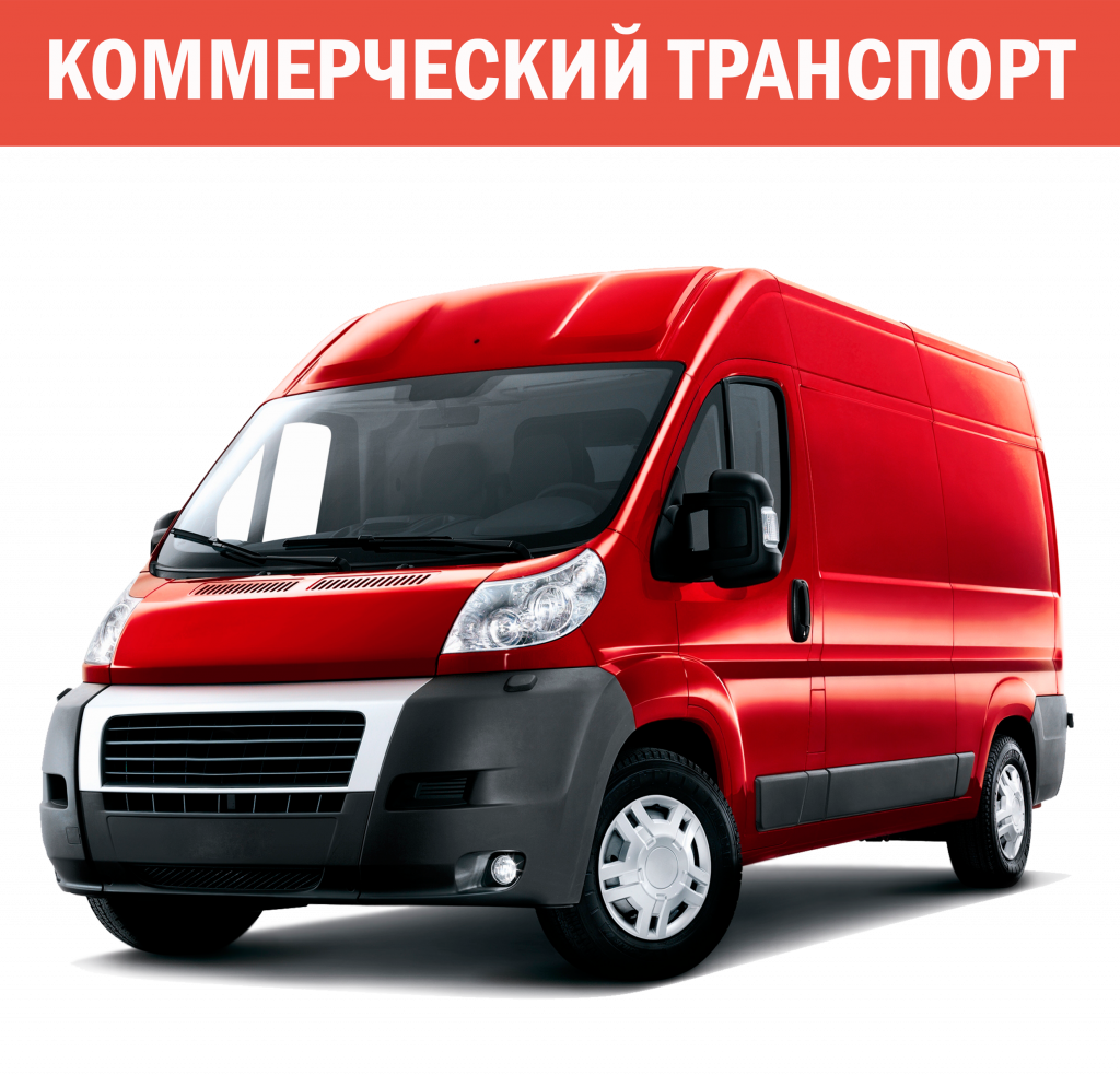kommercheskiy-transport.png